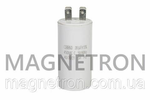 Пусковой конденсатор для стиральных машин CBB60 20uF 450V