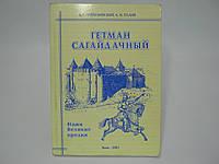 Чувардинский А.Г., Палий А.И. Гетман Сагайдачный.