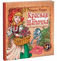 Красная шапочка. Шарль Перро Манн, Иванов и Фербер, Киев