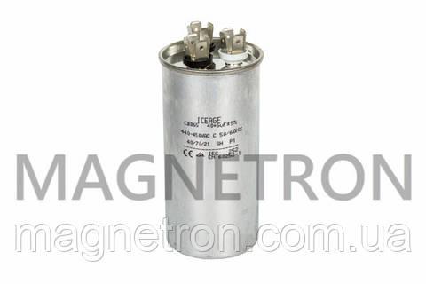Конденсатор для кондиционеров CBB65 40+5uF 450V