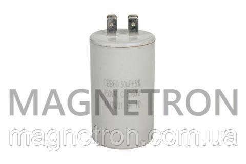 Пусковой конденсатор для стиральных машин CBB60 30uF 450V