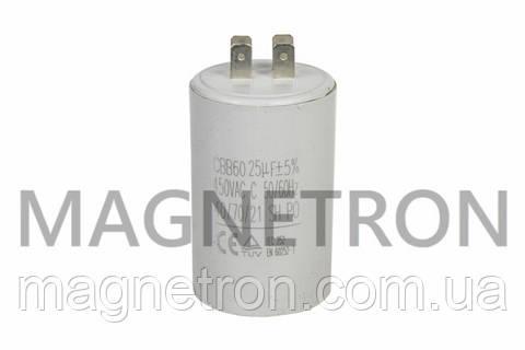 Пусковой конденсатор для стиральных машин CBB60 25uF 450V