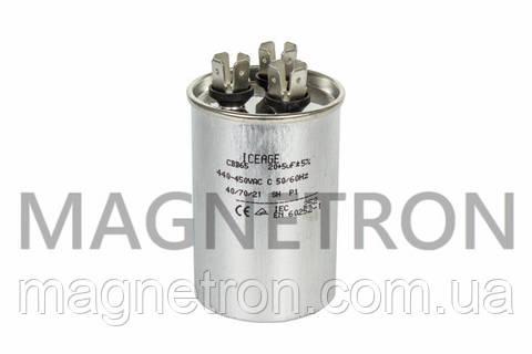 Конденсатор для кондиционеров CBB65 20+5uF 450V