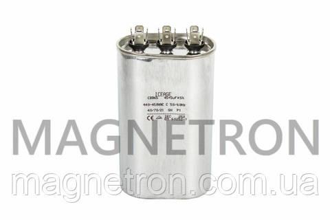 Конденсатор для кондиционеров CBB65 45+5uF 450V