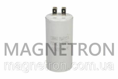 Пусковой конденсатор для стиральных машин CBB60 35uF 450V