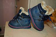 Зимние  Ботинки на мальчика  22 и 25  размеры