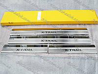 Накладки на пороги Nissan X-Trail III (T32) 2014-н.в.