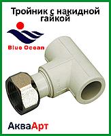 Тройник с накидной гайкой из PPR 20*1/2в*20 BLUE OCEAN