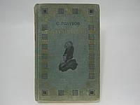 Голубов С. Багратион (б/у)., фото 1
