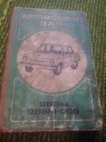 Автомобили ЗАЗ 968М, 968М-005