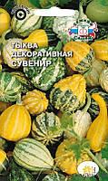 Семена Тыква  декоративная Сувенир  1 г Седек, фото 1