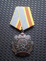 Орден Трудовая слава 3 степень.