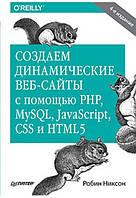 Створюємо динамічні веб-сайти за допомогою PHP, MySQL, JavaScript, CSS і HTML5. 4-е видання.