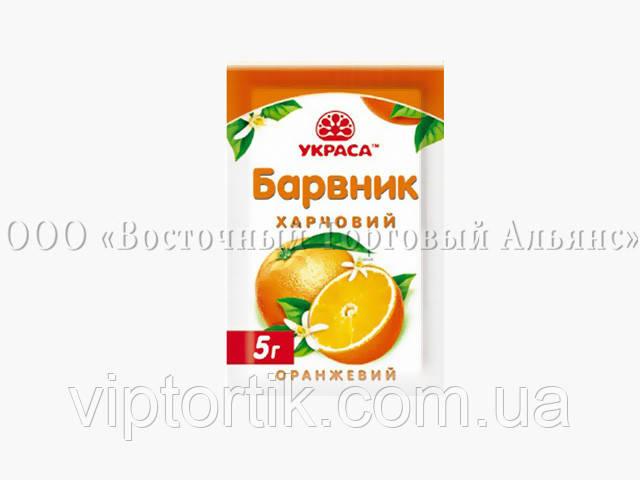 Краситель сухой Украса - Оранжевый - 5 г - ООО «Восточный Торговый Альянс» в Каменском