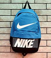 Рюкзак найк, (nike) (міський, спортивний)