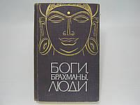 Боги, брахманы, люди. Четыре тысячи лет индуизма (б/у)., фото 1