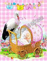 Вафельная картинка рождение девочки