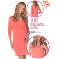 """Ночная рубашка """"Harmony"""" для беременных и кормящих с рукавом 3/4. Коралловый. Коллекция """"# I_Feel"""""""