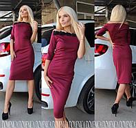 """Элегантное, трикотажное платье-футляр """"Открытые плечи, кружево обшитое бисером"""" 42-60р"""