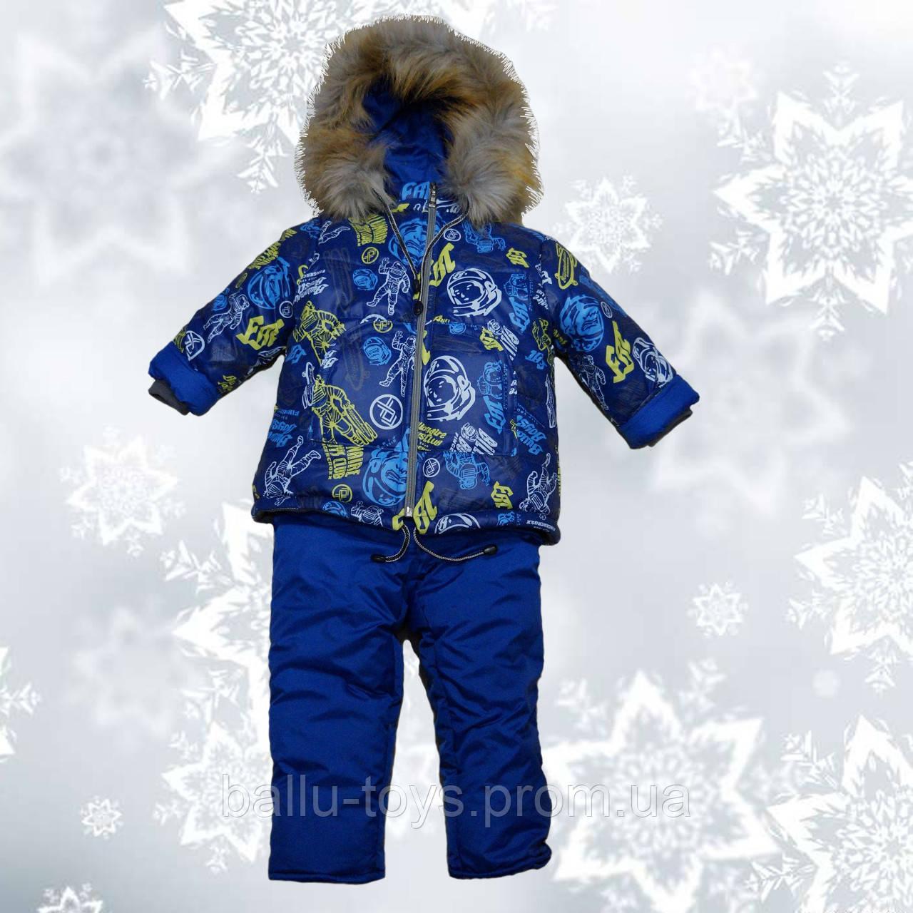 Зимний костюм на мальчика 2-5 года Stelp - Интернет магазин Irinka в Харькове