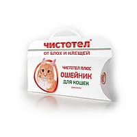 """Ошейник противоблошиный ЧИСТОТЕЛ для кошек """"Плюс"""""""