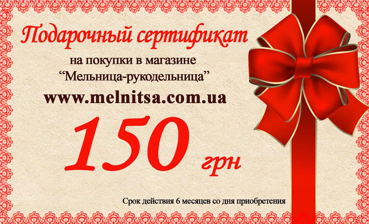 75a6805dd8f2 Подарочный сертификат на 150 грн