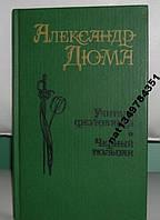 Дюма А. Учитель фехтования. Черный тюльпан