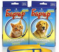Ошейник противоблошиный БАРЬЕР для кошек (желто-синий,желто-красный)