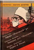 Библиотека забытого детектива, сборник
