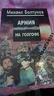 Армия на Голгофе Михаил Болтунов