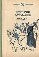 Чапаев Д. Фурманов