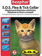 Ошейник противоблошиный Беафар для котят био с 2-х мес 35 см