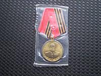 Медаль Георгий Жуков.в запайке.