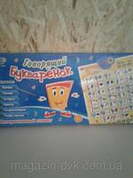 "Говорящий ""Букваренок"" плакат алфавит  JT 7002"