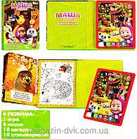 Интерактивная книга  Маша и  Медведь MM 0119 RI MM