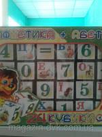 """Набор  кубиков """"Арифметика + Абетка   """" 2728"""