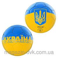 Мяч Футбольный Украина  размер 2 1000-23
