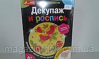Набор для творчества 15100305 Р  Декупаж и роспись