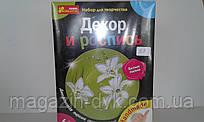 Набор для творчества 15100293 Р декупаж роспись
