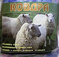 Одеяло полуторное 1,5 искусственная овечья шерсть 150х210 см. Теплое шерстяное одеяло!