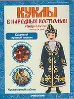 Куклы в народных костюмах №5 специальный выпуск