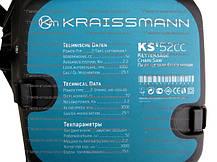 Бензопила Kraissmann KS52CC, фото 3