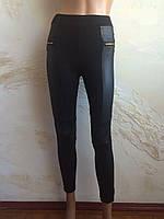 Женские лосины- брюки со вставками из эко кожи.