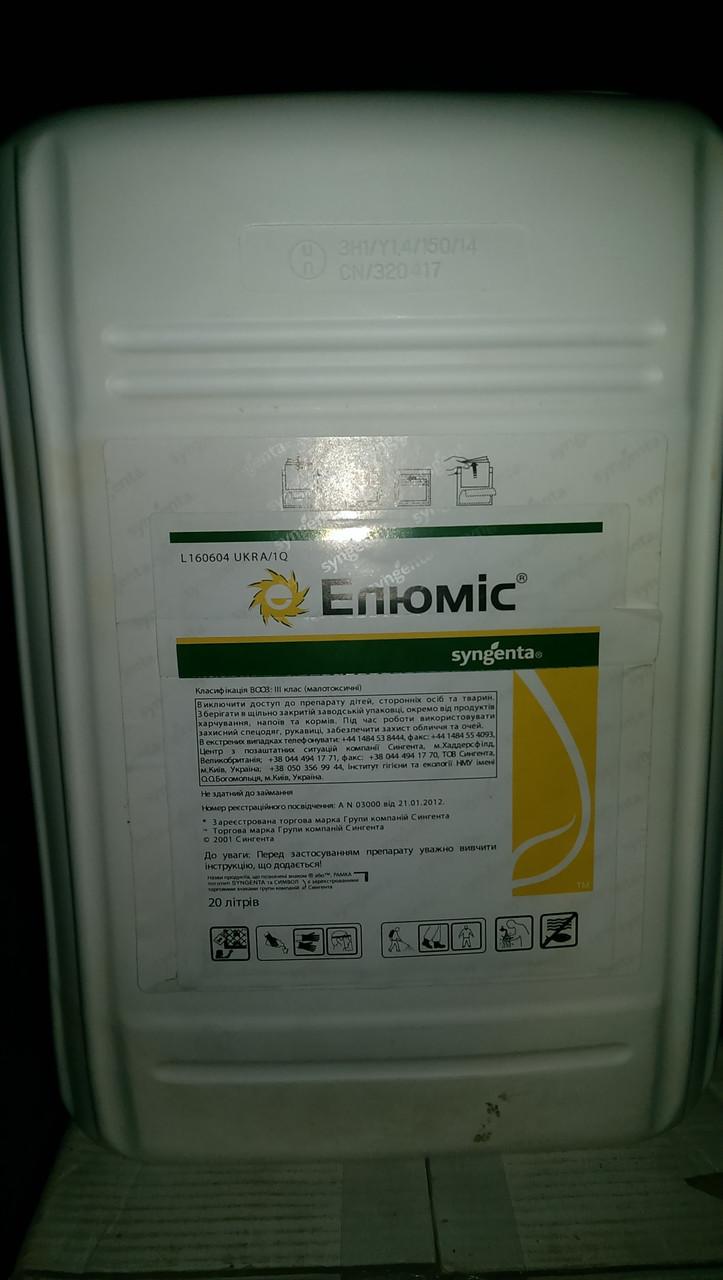 Продам гербицид Элюмис, Гербицид Элюмис, м.д., Элюмис гербицид на кукурузу, фото 1