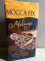 Кава Mocca-Fix (500грам)