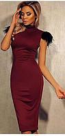 Шикарное платье-футляр с натуральными перьями, ткань дайвинг, цвет марсала флав №1050