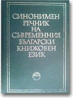 Словарь синонимов современного болгарского языка