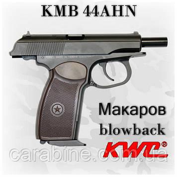 Пневматический пистолет KWC PM KMB-44 AHN Blowback Пистолет Макарова ПМ блоубэк газобаллонный CO2