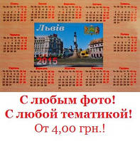 Календарь на магните 6*9