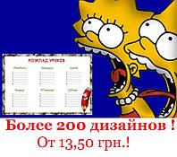Расписание на магните малое 14х20 см.
